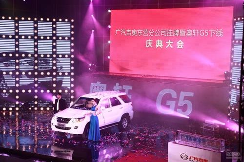 吉奥 奥轩G5 实拍 其它 图片