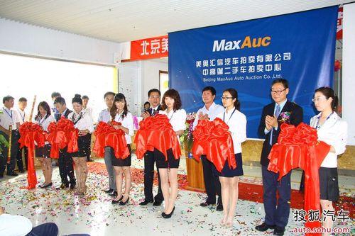 北京美奥汇信汽车拍卖有限公司中高端二手车拍卖中心开业