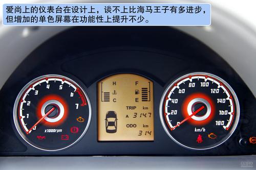 微型代步车的新选择 试驾海马爱尚豪华型-搜狐汽车