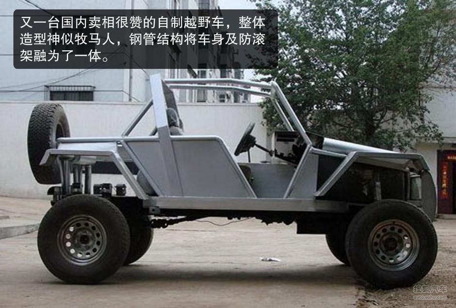 自制越野车tupian高清图片
