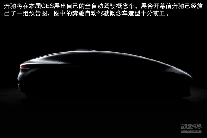 无人驾驶/燃料电池 从CES展窥视汽车变革 无人驾驶/燃料电池 从CES展窥视汽车变革