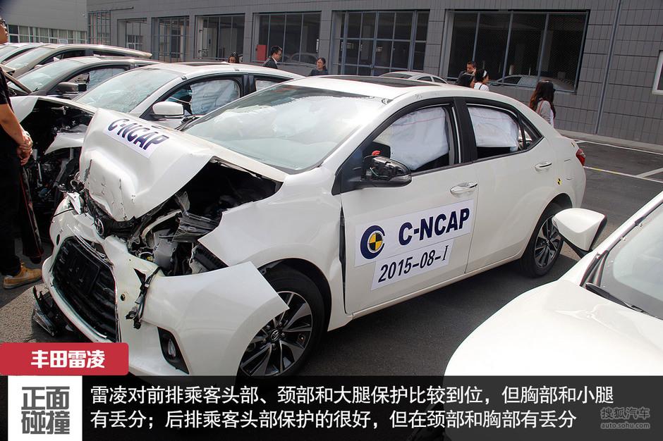 2015年第一批C-NCAP碰撞结果解读A级车篇 2015年第一批C-NCAP碰撞结果解读A级车篇