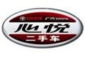 一汽丰田品牌认证二手车