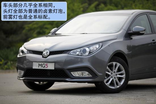 MG 5 实拍 图解 图片