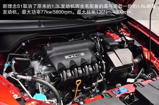 7.88万舒适版最值得买 新理念S1购车手册