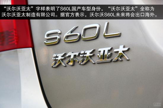 沃尔沃 S60L 实拍 图解 图片