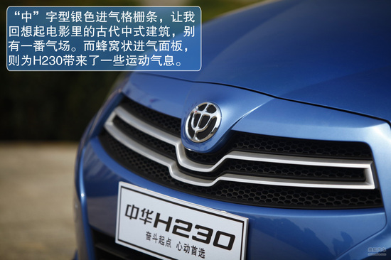 中华 H230 实拍 图解 图片