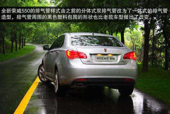荣威 550 实拍 图解 图片