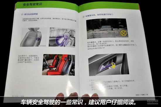 北京现代mistra名图 保养手册完全解析
