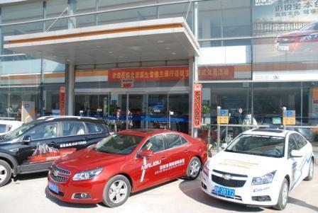 北京国生雪佛兰迈锐宝试驾周活动招募   活动车型:雪佛兰迈高清图片