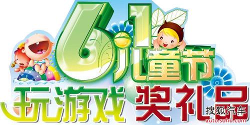 【 六一儿童节 立华玩游戏拿礼品】云南立华云行汽车