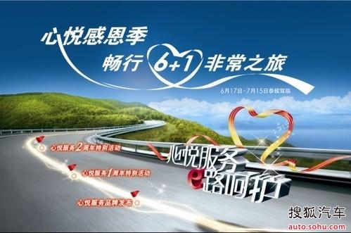 """【""""心悦""""感恩季 夏日清凉行】哈尔滨广龙汽车销售"""