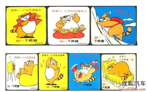 从周一到周日,贴纸用画画的形式纪录小浣熊一周里说做的事情.图片