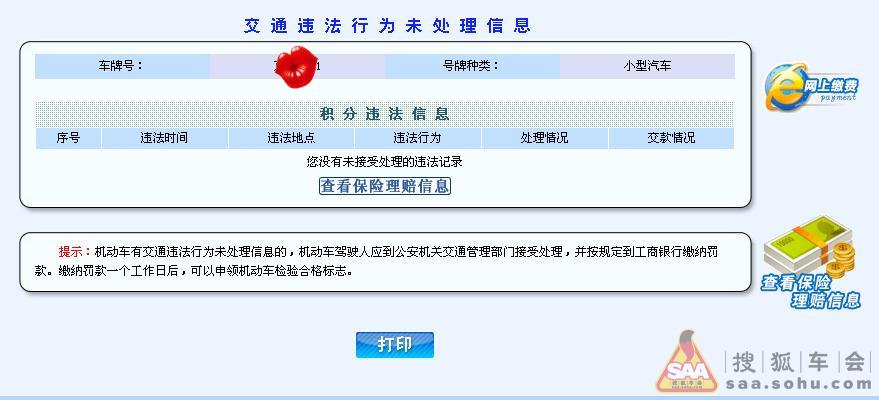 北京交管局违章查询里多了一个功能