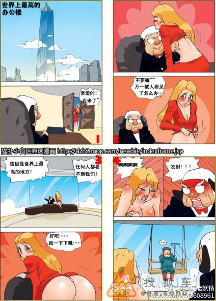 会车漫画大图 斗罗大陆2绝世唐门漫画 爱漫画
