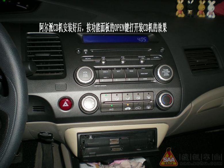 本田思域装阿尔派cd机