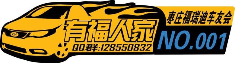 【有福人家】枣庄福瑞迪车友会迟来的会旗会标作业