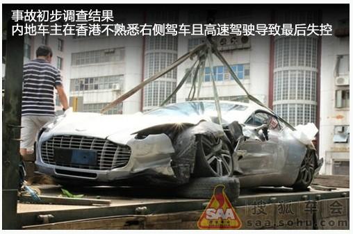 事故的车辆很可能是全球最新生产的一辆阿斯顿马丁one-77,因高清图片