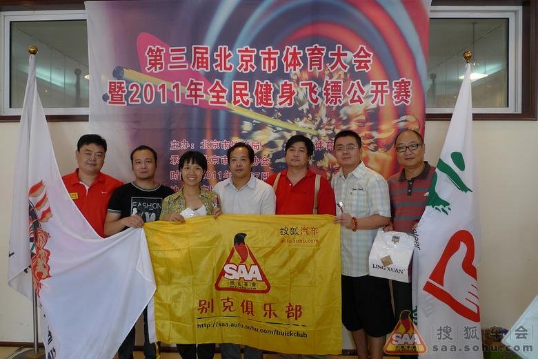 [英语体育]第三届北京写手大风筝比赛圆满结有关美文的别克飞镖图片