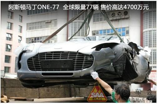 阿斯顿马丁超级旗舰型跑车one-77,全球限量77台.很不幸的高清图片