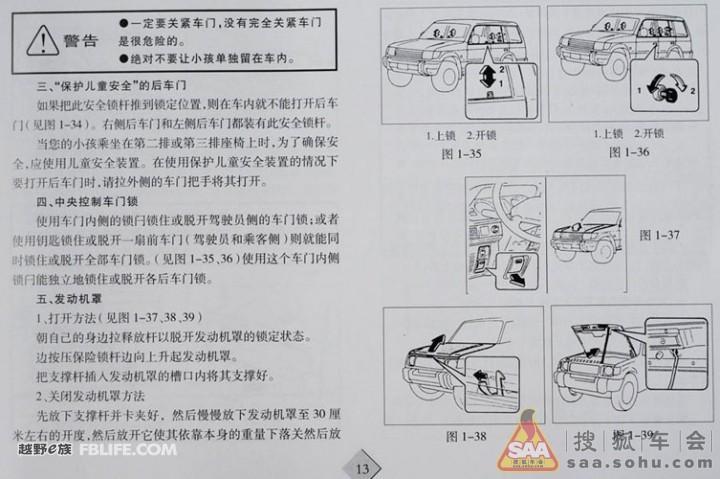 《猎豹奇兵cfa6473系列轻型客车使用说明书》