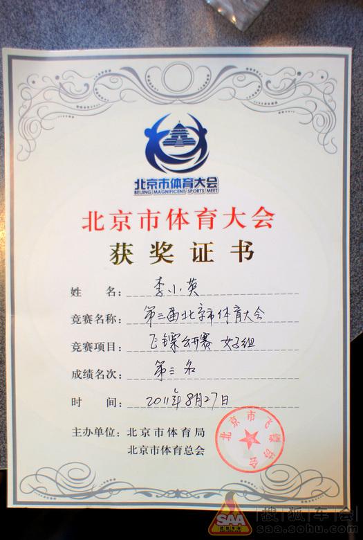 获得英子139防身北京网站大体育v网站女子组飞镖女子恭喜武术图片